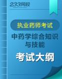 执业药师《中药学综合知识与技能》考试大纲
