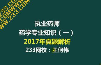 2017年执业药师西药综真题答案_2017执业药师西药一真题_2017执业药师西药真题