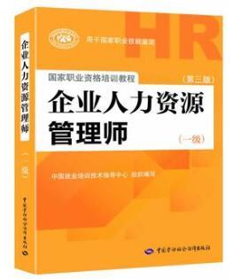 一级人力资源管理师书籍内容_人力资源管理师四级考试书籍_人力资源管理师二级书籍