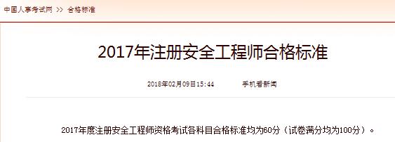 中国人事考试网:2017年安全工程师合格标准公布