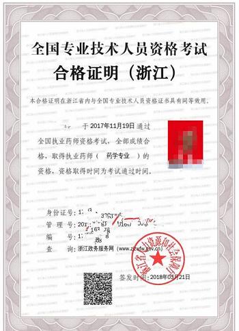 全国专业技术人员资格考试合格证明(模板)
