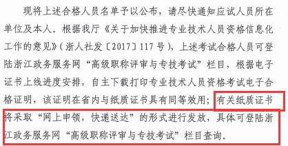 2017年浙江执业药师纸质合格证书申领方式