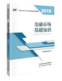 2018年证券从业资格考试教材购买方式