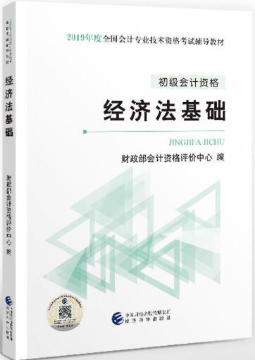 2019年经济法基础考试教材