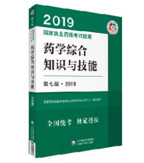 2019年《药学综合知识与技能》考试教材