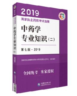2019年《中药学专业知识二》考试教材