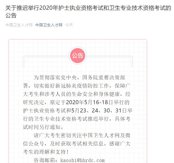 中国卫生人才网:2020年护士资格考试时间推迟
