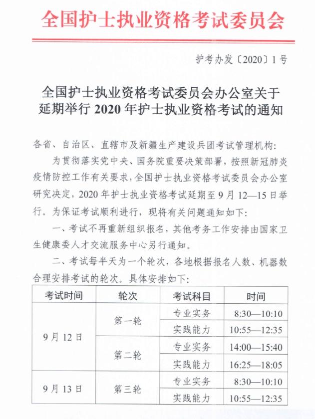 2020年护士资格考试时间