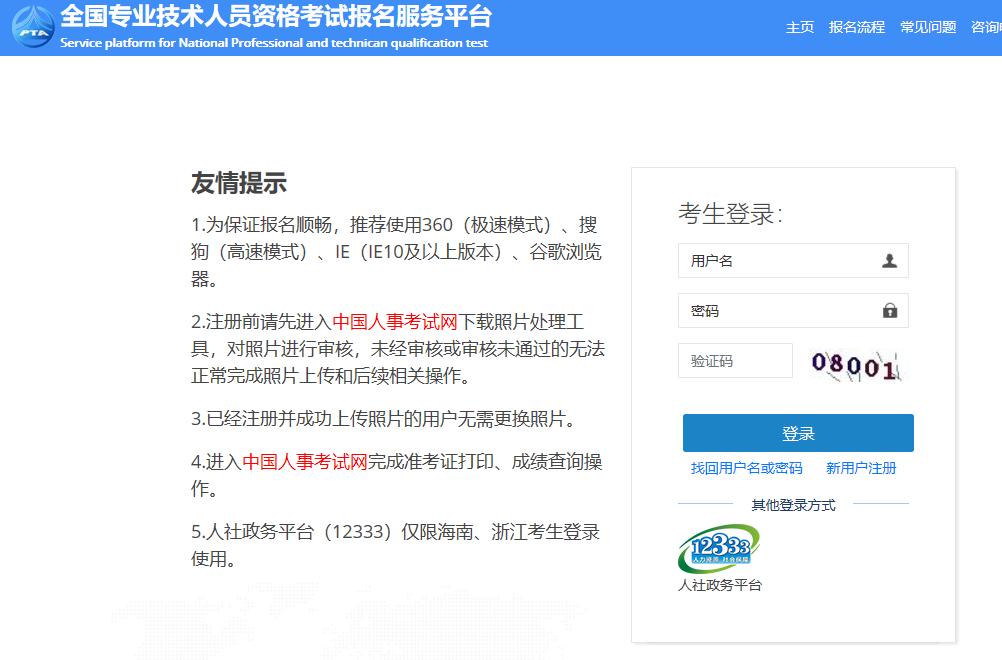 2020年执业药师考试报名入口:中国人事考试网