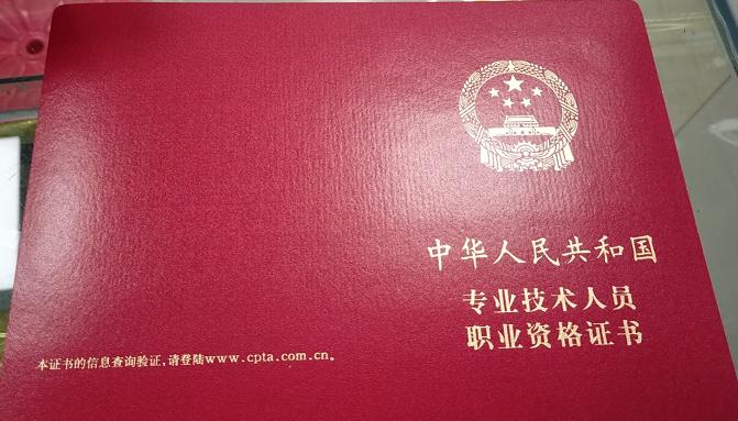 执业药师资格证书封面