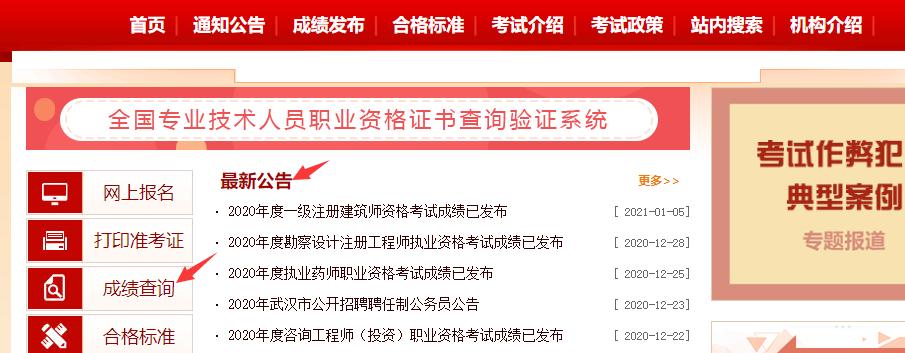2020年注安成绩公布网站中国人事考试网