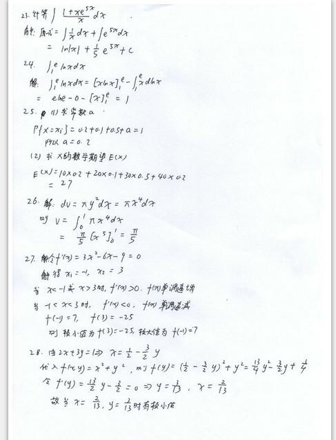 高等数学2试题答案_2013年成人高考专升本高数二试题答案(网友版一)-成人高考-233网校