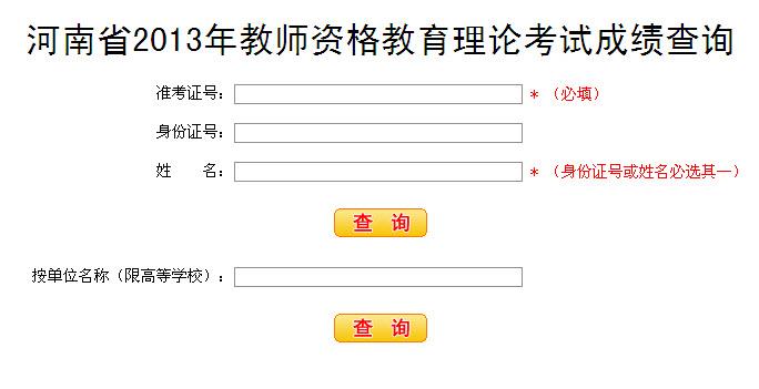 2013年河南教师资格证考试成绩查询入口