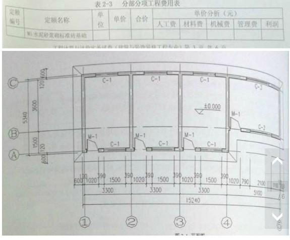 河南造价员成绩查询_广西2011造价员考试《工程计量与计价实务(土建)》真题-二级 ...