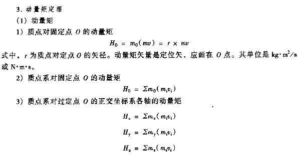 知识点(3):2014年电气工程师基础考试手册(5)-电气师