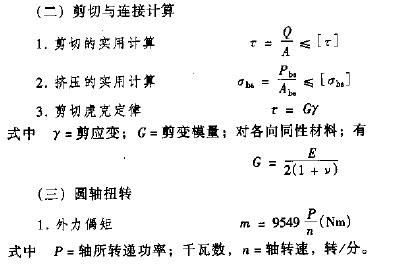 2014年电气工程师基础考试手册(6)