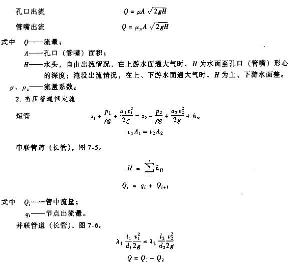 知识点(2):2014年电气工程师基础考试手册(7)-电气师