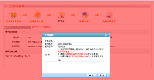 保险中介考试网上报名第八步:北京保险中介从业人员
