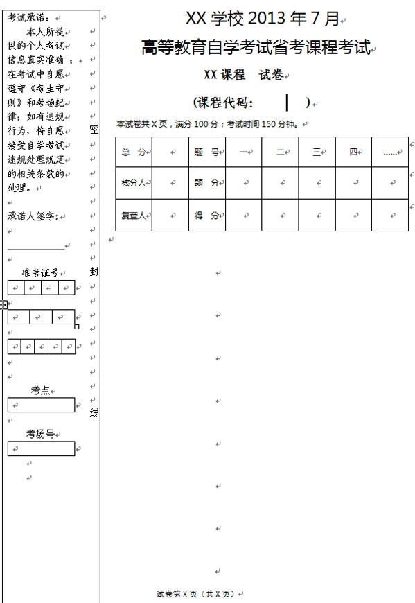 新生300天图解教程pdf
