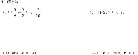 数学六年级下学期期中考试题(青岛版) 2014-03-26 小学数学六年级下