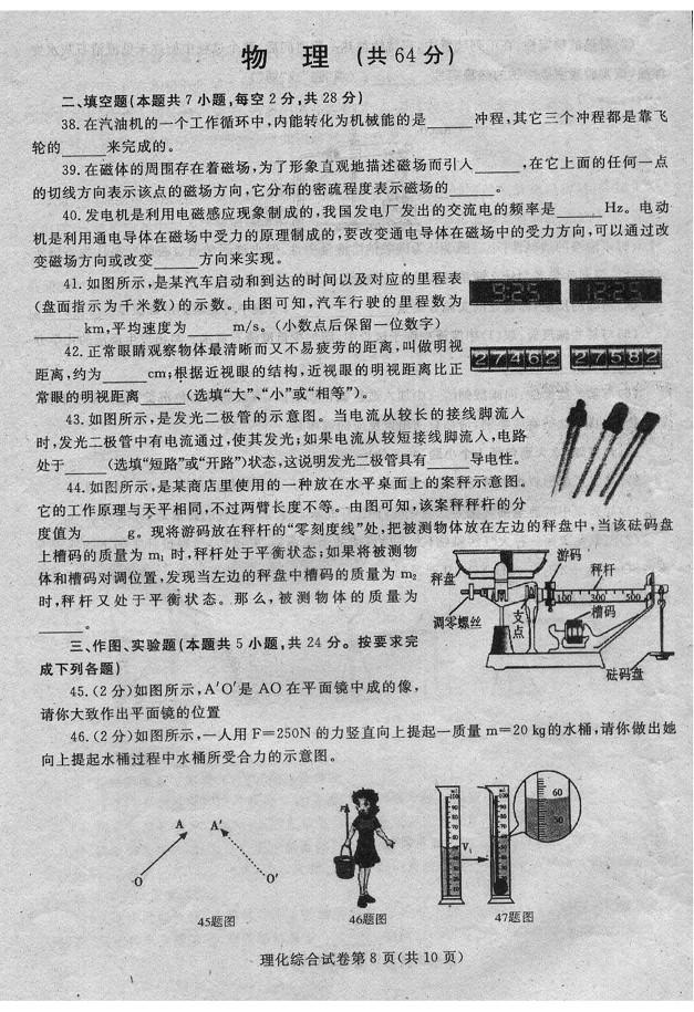 2013四川内江中考物理试卷