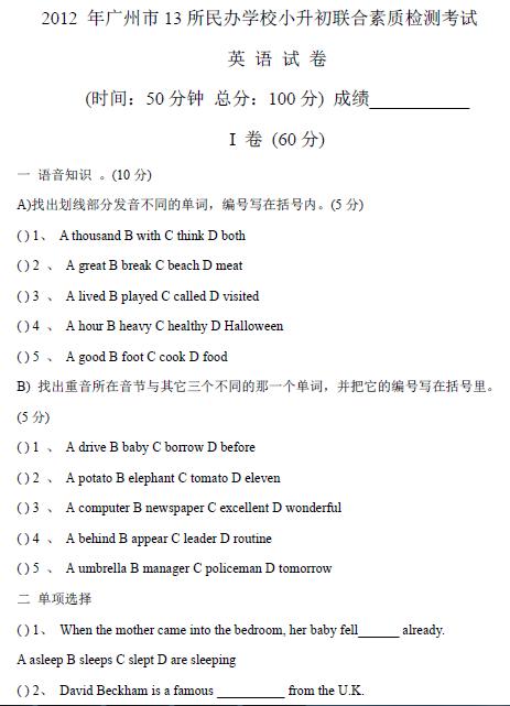 广州小升初大联盟英语试题及答案