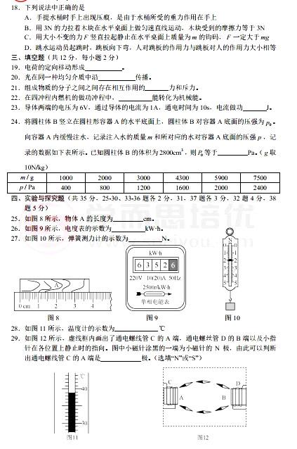 2013北京中考物理试题|2013北京中考物理试题及答案