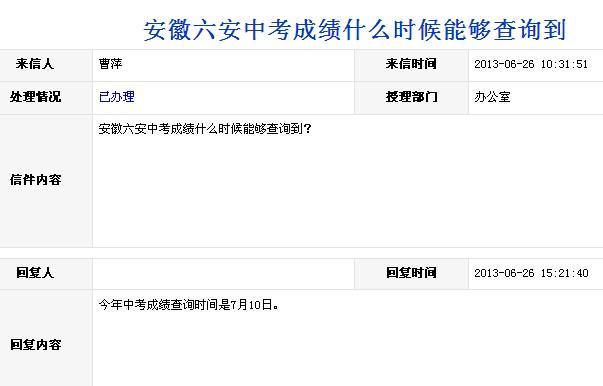 2013安徽六安中考成绩查询时间:7月10日起