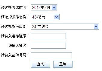湖南2013年3月计算机二级成绩查询时间和网址