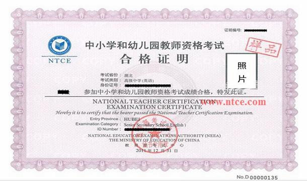 2013年上半年教师资格考试合格证明查询与领