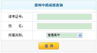 2013郑州中考成绩查询入口