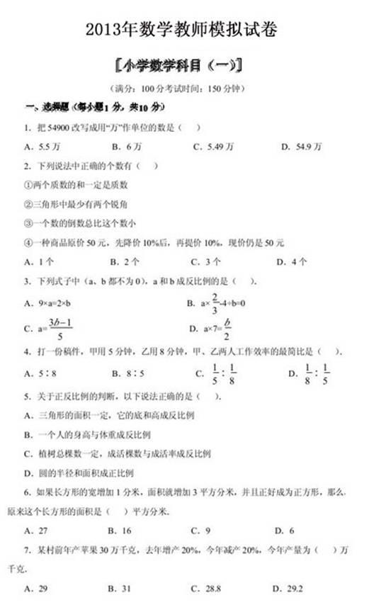 2013年小学数学教师招聘考试模拟试卷及参考