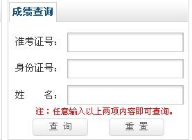 重庆2013年11月人力资源管理师成绩查询入口