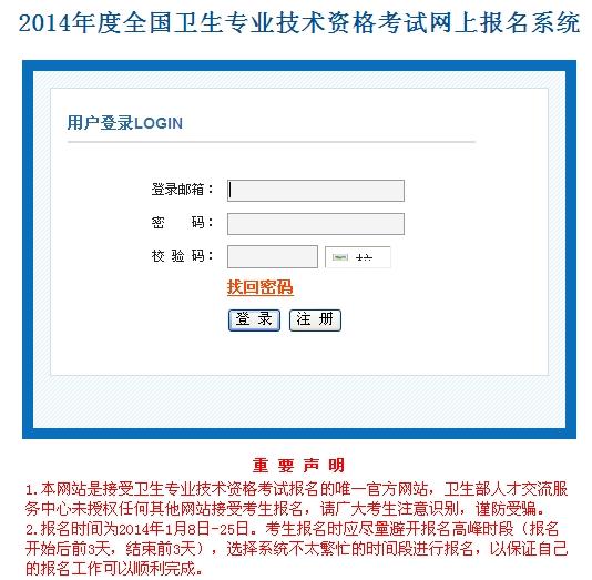 天津卫生人才网考试_中国卫生人才网报名入口于1月8日正式开通 _ 卫生资格 _ 考试大
