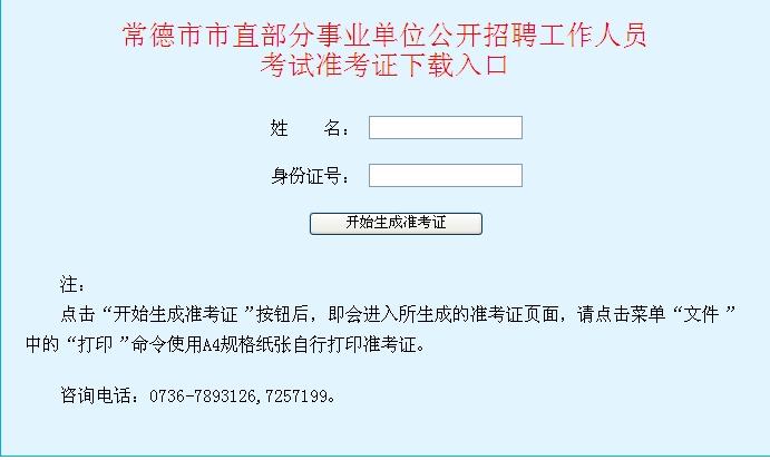 2013年湖南省常德市直事业单位考试招聘准考劝赌视频的图片