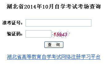 2014年10月湖北自考准考证打印入口-自考-23