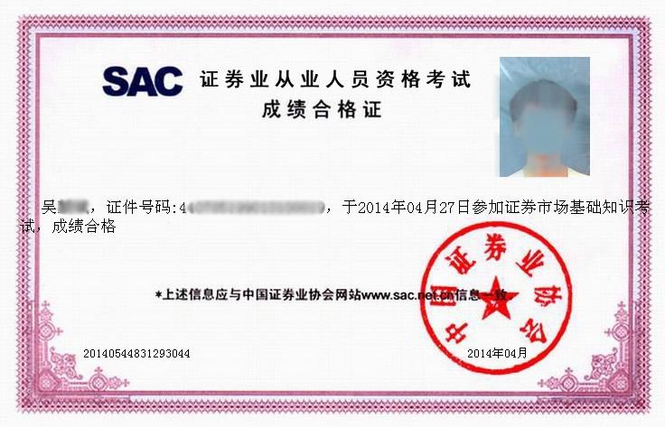 证券从业资格证书打印图片