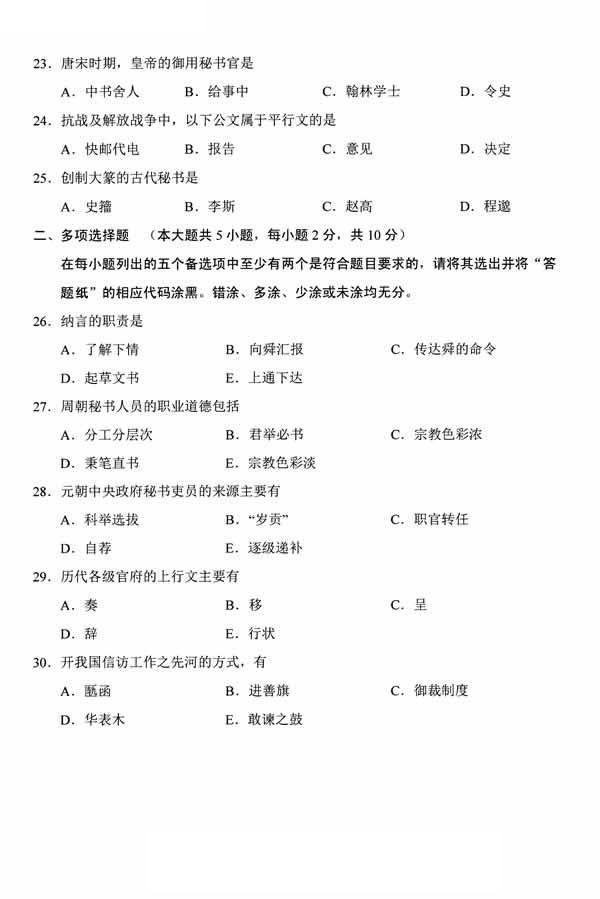 全国2014年10月高等教育自学考试中国秘书史试题