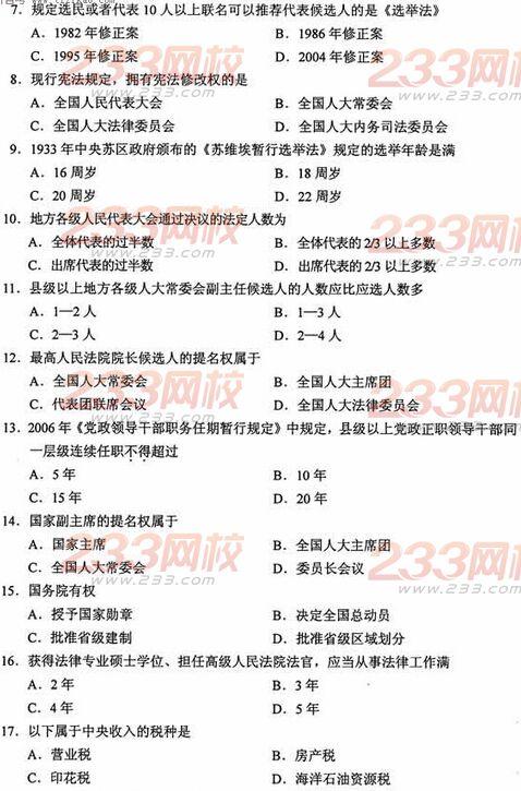 全国2014年10月高等教育自学考试当代中国政治制度真题