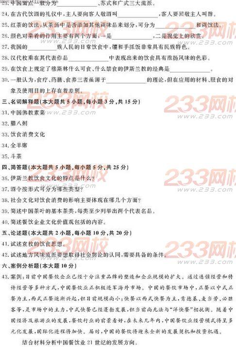 全国2014年10月高等教育自学考试中国饮食文化真题