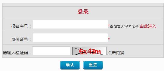 2015年国家公务员考试网上报名确认入口(北京考区)