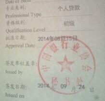 银行业初级职业资格证书样本
