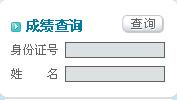 青海2017年5月人力资源管理师成绩查询