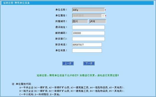 安全工程师注册申请人(个人用户)操作指南