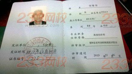 爷爷级学霸91岁评上高级经济师