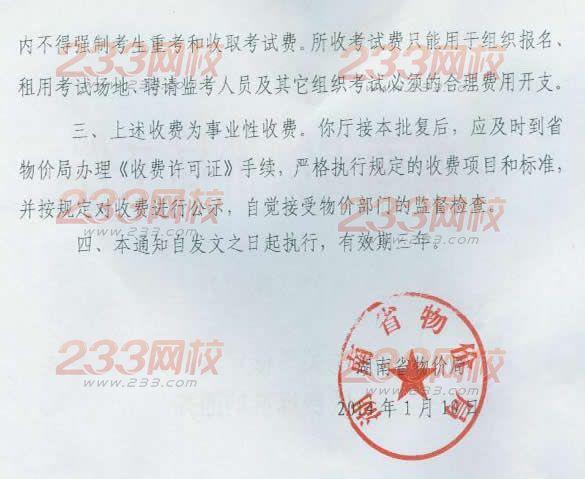 湖南省物价局核定2014年注册会计师考试收费标准通知