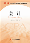 会计-2014年度注册会计师全国统一考试辅导教材