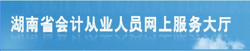 2016上半年湖南会计从业资格考试报名入口