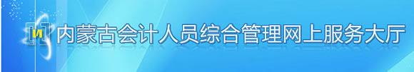 2016年下半年内蒙古会计从业资格考试报名入口