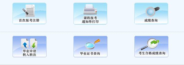 陕西自考报名时间、陕西自考网上报名系统、陕